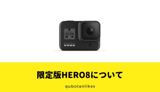 Gopro HERO8限定セットとサードパーティ製で揃えるのとどちらが安上がりか検証してみた