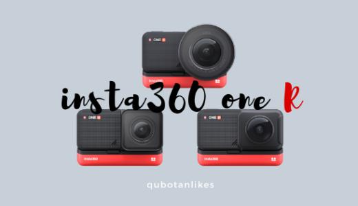insta360 ONE Rにワクワクがとまらない【Goproとのスペック比較】