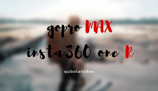 Gopro MAXとinsta360 ONE Rそれぞれのメリットと選び方