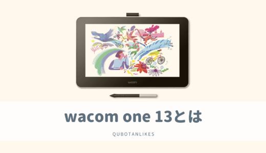 wacom one 13こそ真・初心者向け液タブである理由とcintiq 16とのちがい