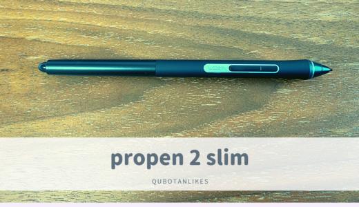 絵描きから見たpro pen slim【クラシックペンからすんなり移行】