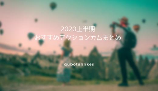 厳選!2020上半期におすすめのアクションカム3種【gopro 8/osmo action/insta360 ONE R】