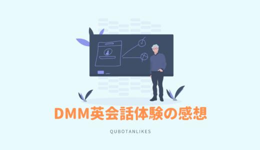 DMM英会話の無料体験までの流れとその中で感じたこと【教材/料金/講師】