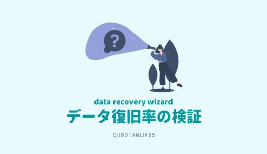 データ復元ソフトEaseUS Data Recovery Wizardの復元率をテストしてみた【PR】