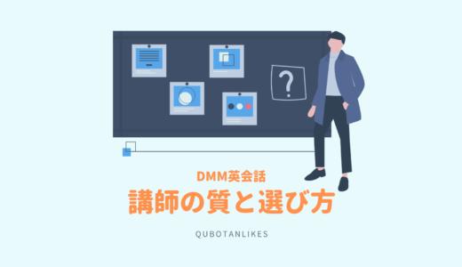 DMM英会話の講師の質についての正直な感想【体験前に読んでほしい】