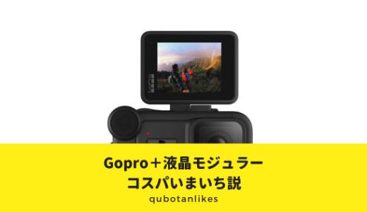 gopro HERO8と液晶モジュラーの同時購入をおすすめできない2つの理由