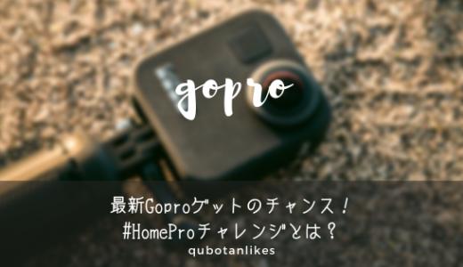 【4月末まで】#HomeProチャレンジに参加して最新GoProをゲットしよう!
