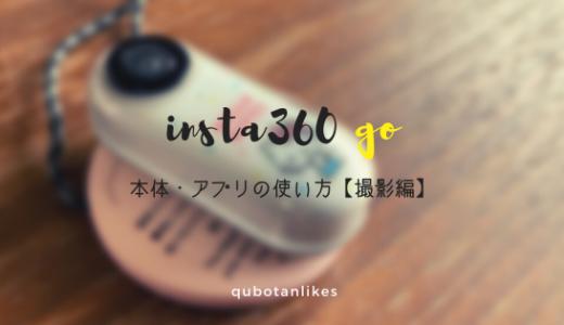 insta360 goはこんなカメラ!持ってない人向けに使い方をわかりやすく解説【本体/アプリでの撮影方法と設定編】