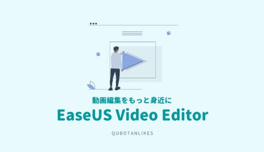 初心者におすすめの動画編集ソフトEaseUS Video Editorが実際かなり使いやすかった【PR】